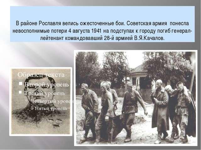 В районе Рославля велись ожесточенные бои. Советская армия понесла невосполни...