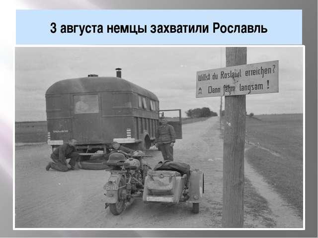 3 августа немцы захватили Рославль Дорога на Рославль