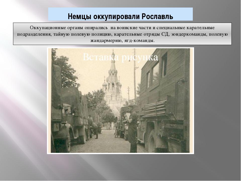 Немцы оккупировали Рославль Оккупационные органы опирались на воинские части...