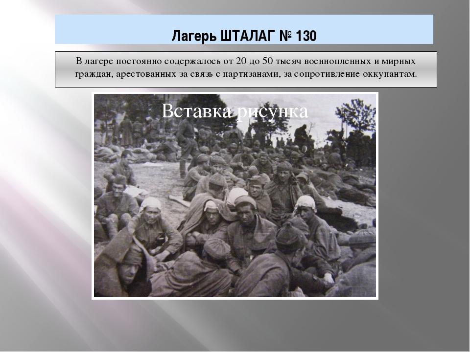 В лагере постоянно содержалось от 20 до 50 тысяч военнопленных и мирных гражд...