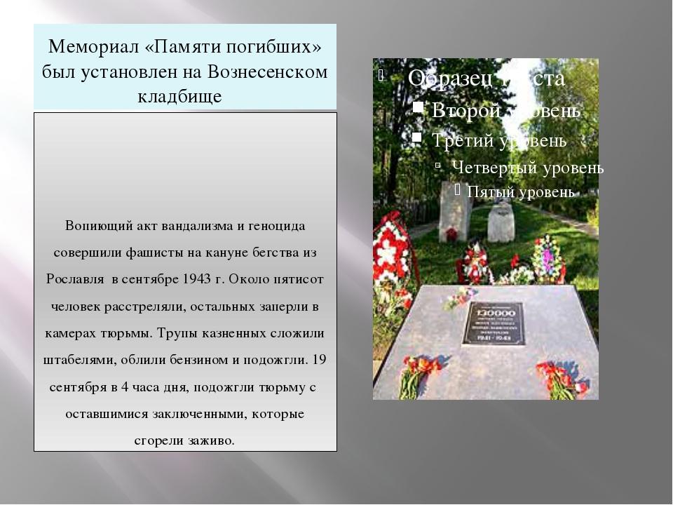 Мемориал «Памяти погибших» был установлен на Вознесенском кладбище Вопиющий а...