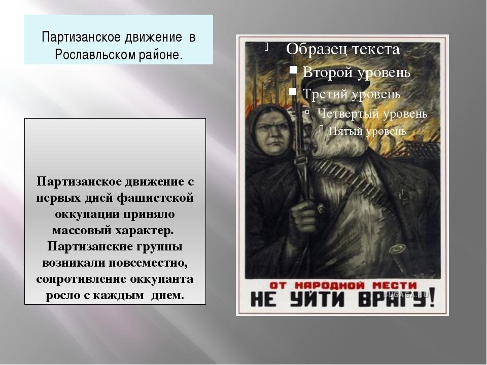 Партизанское движение в Рославльском районе. Партизанское движение с первых д...