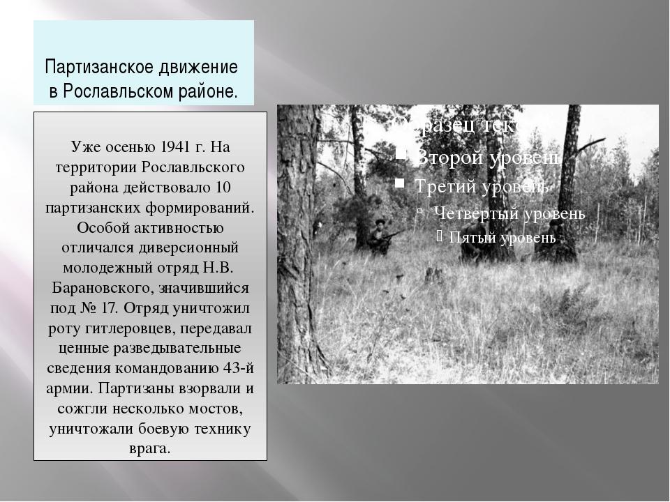 Партизанское движение в Рославльском районе. Уже осенью 1941 г. На территории...
