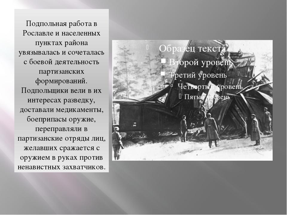 Подпольная работа в Рославле и населенных пунктах района увязывалась и сочет...