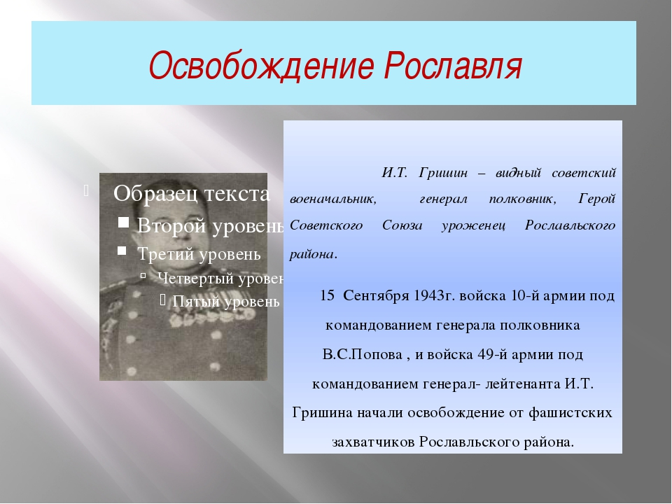 Освобождение Рославля И.Т. Гришин – видный советский военачальник, генерал по...