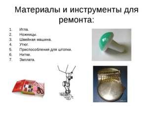 Материалы и инструменты для ремонта: Игла. Ножницы. Швейная машина. Утюг. При