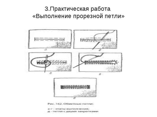 3.Практическая работа «Выполнение прорезной петли»