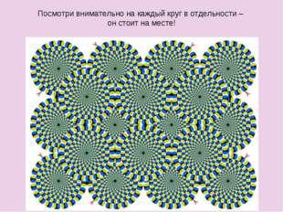 Посмотри внимательно на каждый круг в отдельности – он стоит на месте!