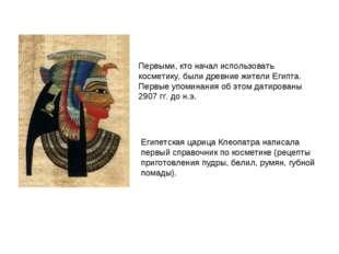 Первыми, кто начал использовать косметику, были древние жители Египта. Первые