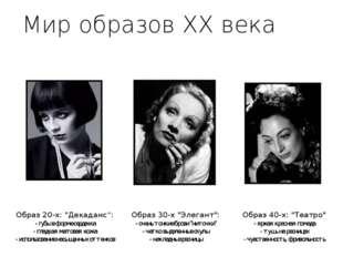 """Мир образов XX века Образ 20-х: """"Декаданс"""": - губы в форме сердечка - гладкая"""