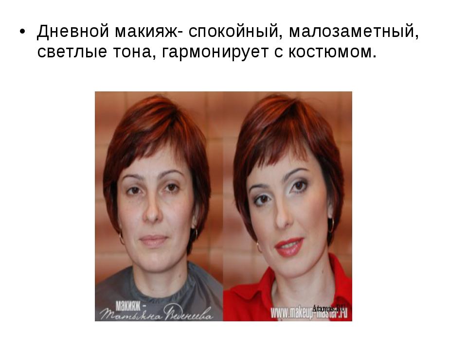 Технология макияжа и в