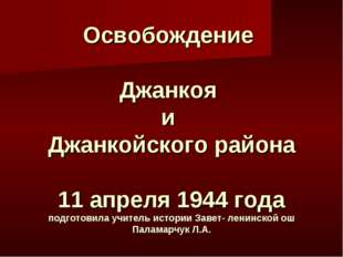 Освобождение Джанкоя и Джанкойского района 11 апреля 1944 года подготовила уч