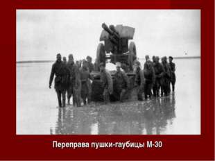 Переправа пушки-гаубицы М-30