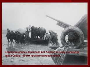 Советские войска переправляют боевую технику и лошадей через Сиваш. 45-мм про