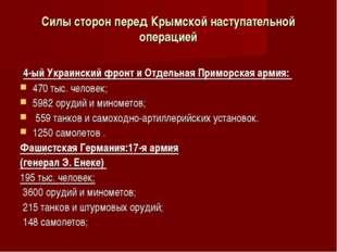 Силы сторон перед Крымской наступательной операцией 4-ый Украинский фронт и О