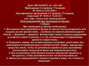 Дело WF-03/50075. лл. 122–128: Приложение 3 к приказу 17-й армии №38/44 от 9