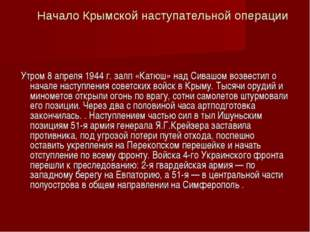 Начало Крымской наступательной операции Утром 8 апреля 1944 г. залп «Катюш» н