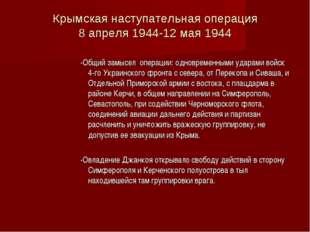 Крымская наступательная операция 8 апреля 1944-12 мая 1944 -Общий замысел опе
