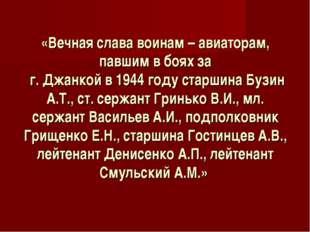 «Вечная слава воинам – авиаторам, павшим в боях за г. Джанкой в 1944 году ста