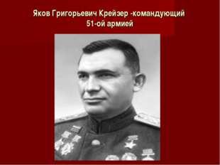 Яков Григорьевич Крейзер -командующий 51-ой армией