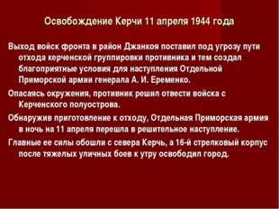 Освобождение Керчи 11 апреля 1944 года Выход войск фронта в район Джанкоя пос