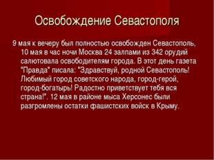 Освобождение Севастополя 9 мая к вечеру был полностью освобожден Севастополь,