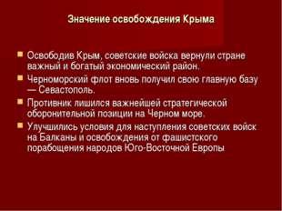 Значение освобождения Крыма Освободив Крым, советские войска вернули стране в
