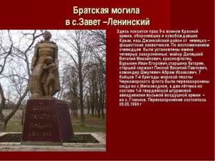 Братская могила в с.Завет –Ленинский Здесь покоится прах 9-х воинов Красной а
