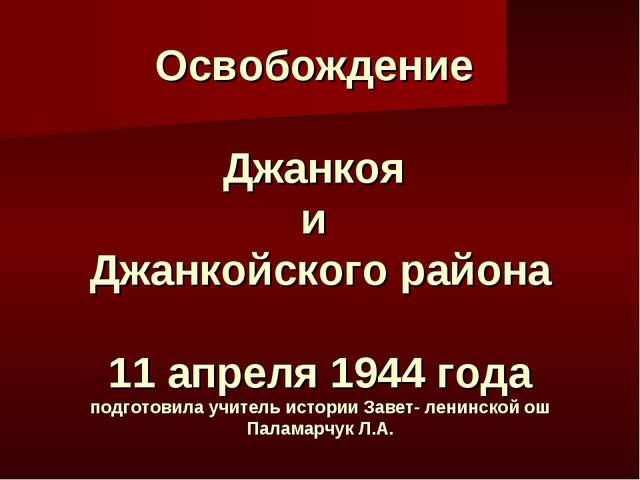 Освобождение Джанкоя и Джанкойского района 11 апреля 1944 года подготовила уч...