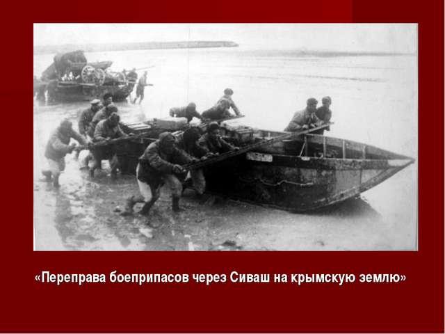 «Переправа боеприпасов через Сиваш на крымскую землю»