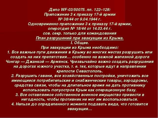 Дело WF-03/50075. лл. 122–128: Приложение 3 к приказу 17-й армии №38/44 от 9...