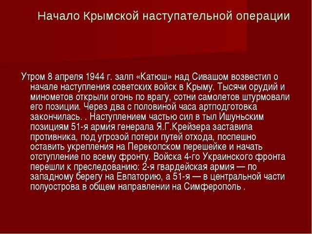Начало Крымской наступательной операции Утром 8 апреля 1944 г. залп «Катюш» н...