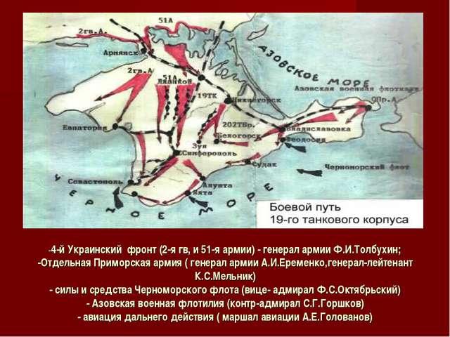 -4-й Украинский фронт (2-я гв, и 51-я армии) - генерал армии Ф.И.Толбухин; -...
