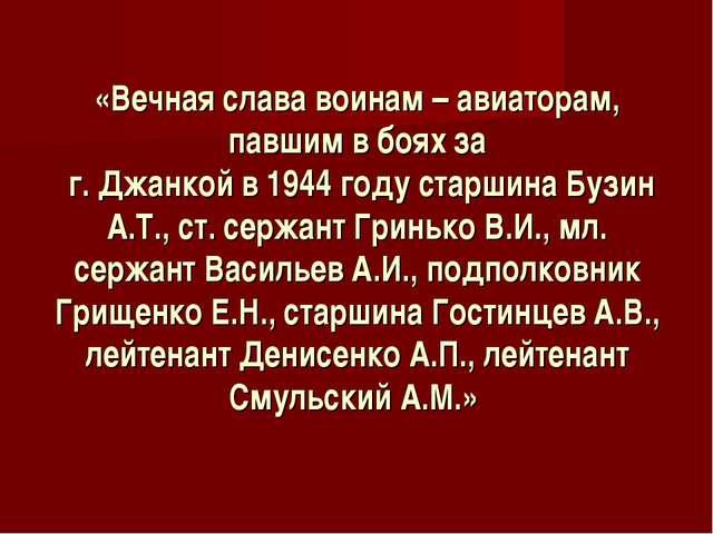 «Вечная слава воинам – авиаторам, павшим в боях за г. Джанкой в 1944 году ста...