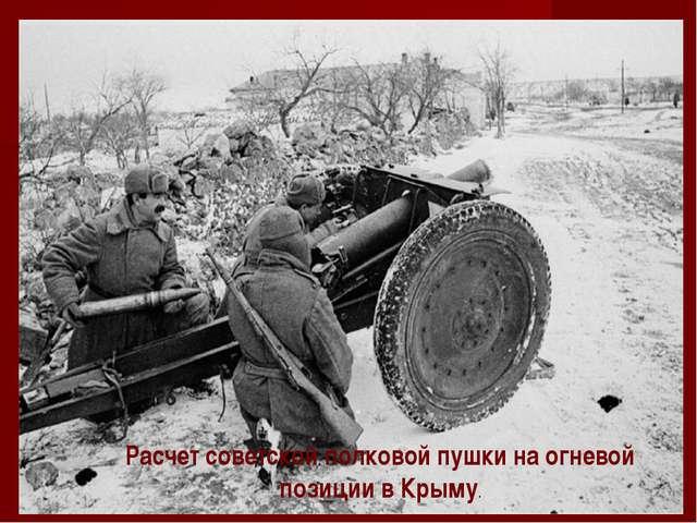 Расчет советской полковой пушки на огневой позиции в Крыму.