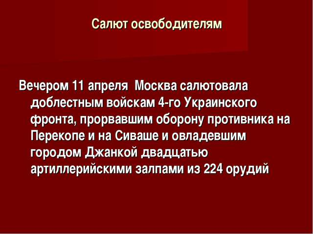Салют освободителям Вечером 11 апреля Москва салютовала доблестным войскам 4-...