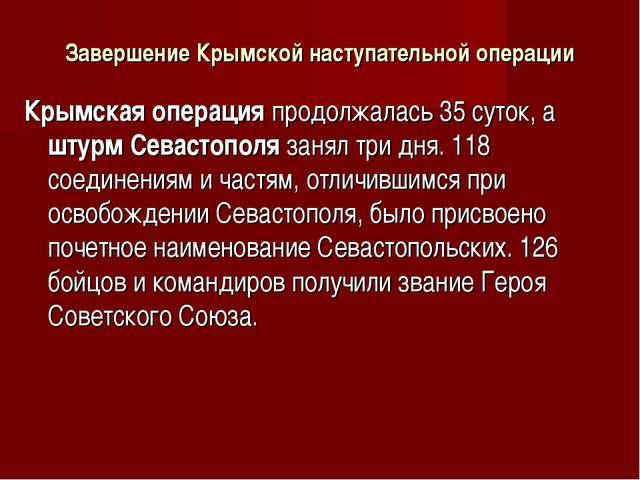 Завершение Крымской наступательной операции Крымская операция продолжалась 35...