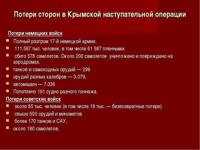 Потери сторон в Крымской наступательной операции Потери немецких войск Полный...