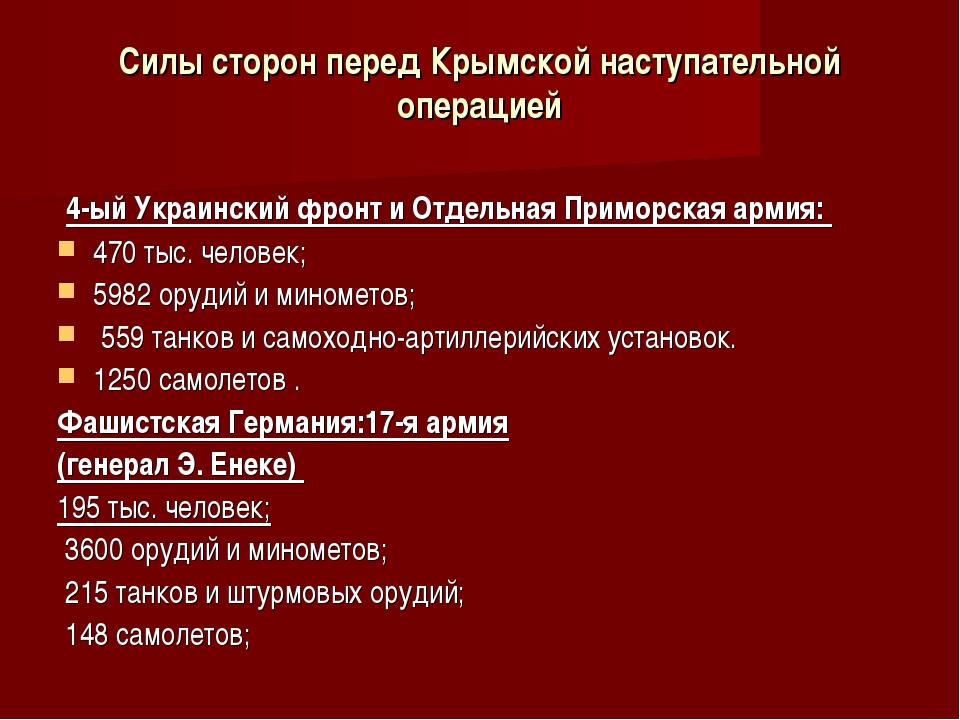 Силы сторон перед Крымской наступательной операцией 4-ый Украинский фронт и О...