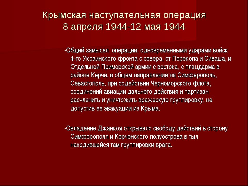 Крымская наступательная операция 8 апреля 1944-12 мая 1944 -Общий замысел опе...