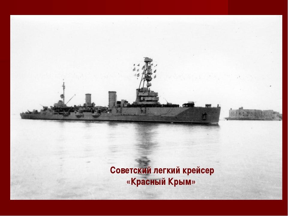 Советский легкий крейсер «Красный Крым»