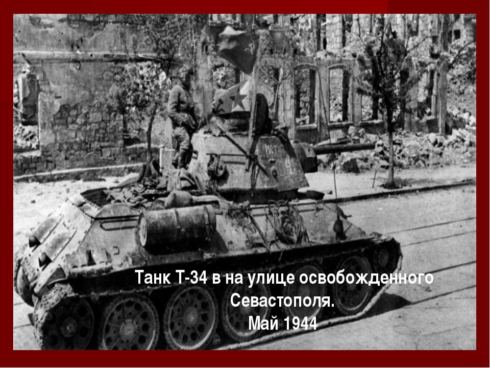 Танк Т-34 в на улице освобожденного Севастополя. Май 1944