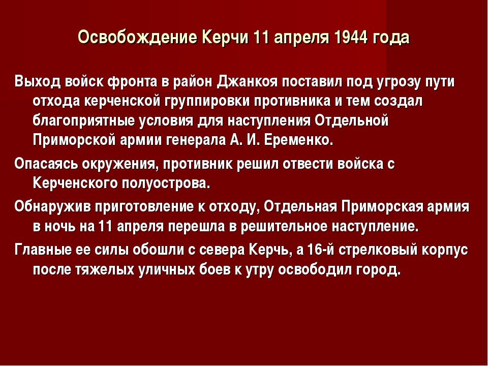 Освобождение Керчи 11 апреля 1944 года Выход войск фронта в район Джанкоя пос...