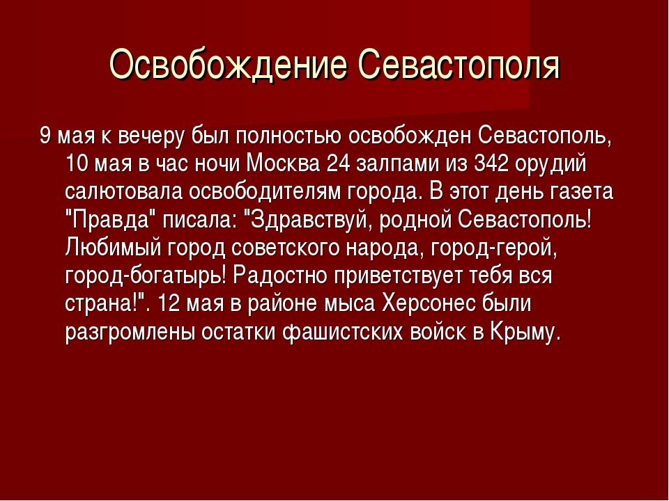Освобождение Севастополя 9 мая к вечеру был полностью освобожден Севастополь,...