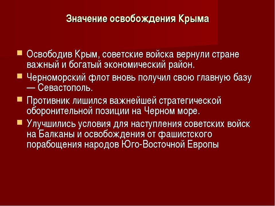 Значение освобождения Крыма Освободив Крым, советские войска вернули стране в...