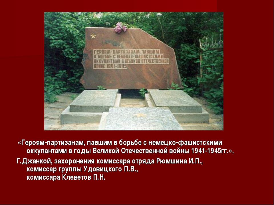 «Героям-партизанам, павшим в борьбе с немецко-фашистскими оккупантами в годы...