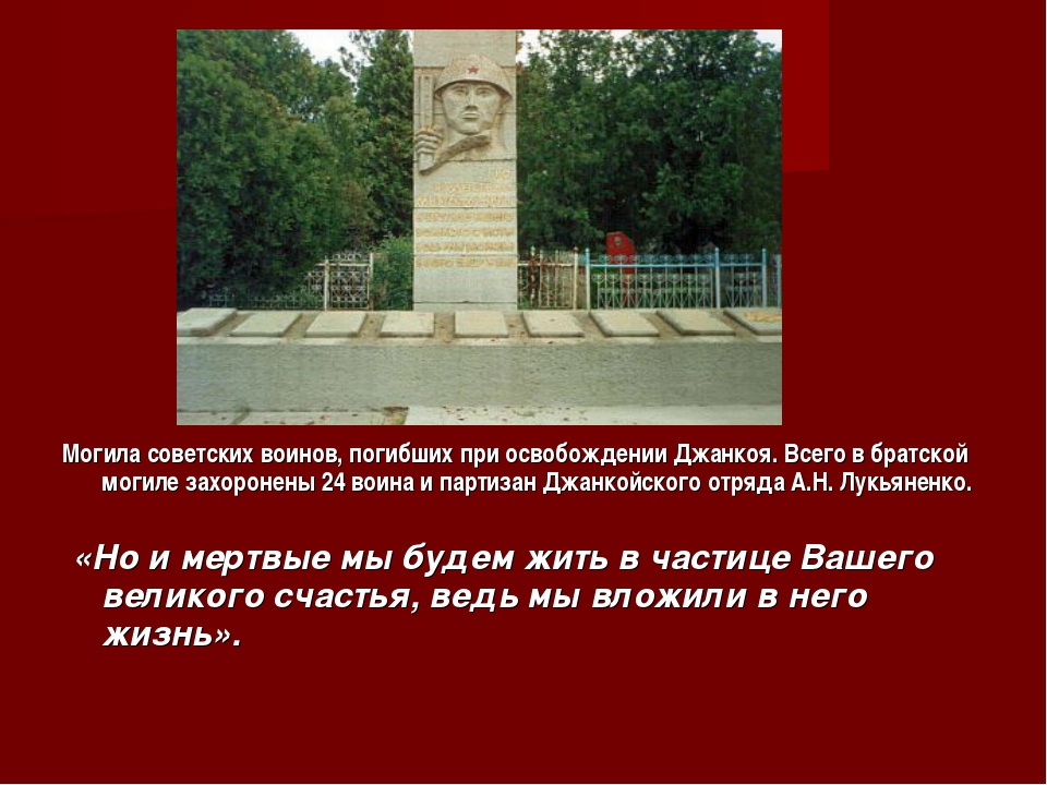 Могила советских воинов, погибших при освобождении Джанкоя. Всего в братской...