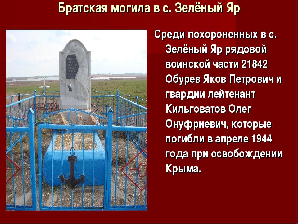 Братская могила в с. Зелёный Яр Среди похороненных в с. Зелёный Яр рядовой во...