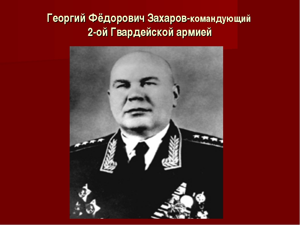Георгий Фёдорович Захаров-командующий 2-ой Гвардейской армией
