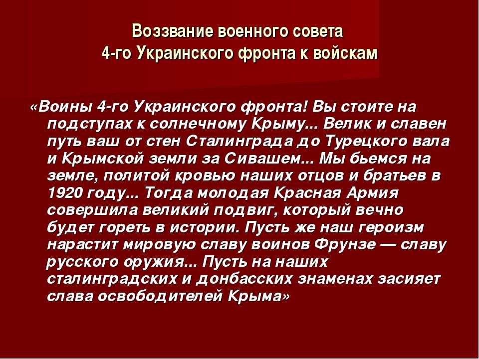 Воззвание военного совета 4-го Украинского фронта к войскам «Воины 4-го Украи...